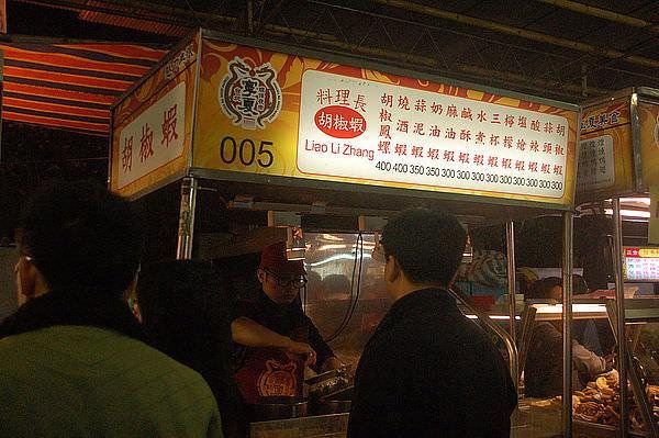 寧夏夜市, 料理長胡椒蝦