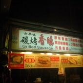 寧夏夜市, 古早味碳烤香腸