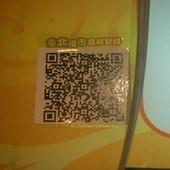 寧夏夜市, 台北夜市食材登錄, QR Code