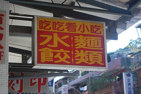 舊庄街牛肉麵,吃吃看小吃(台北市.南港區)