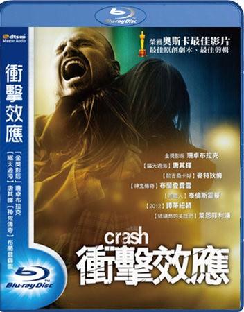 《衝擊效應》Crash