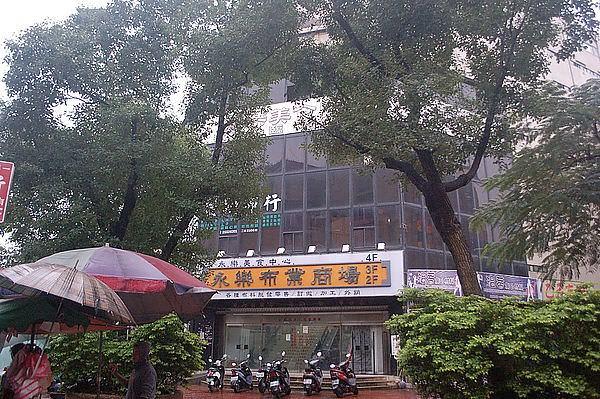 永樂市場(台北市.大同區)