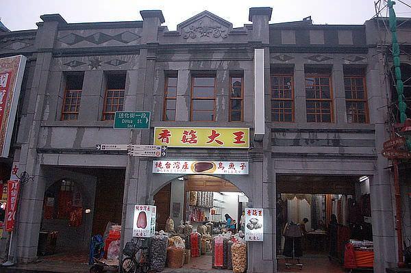 迪化街(台北市.大同區)