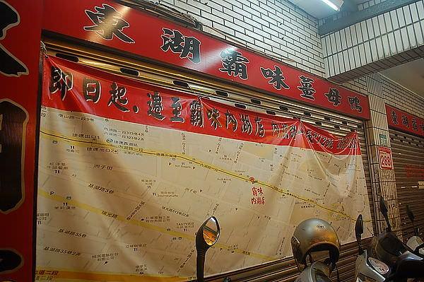 東湖霸味薑母鴨【捷運港墘站】(台北市.內湖區)