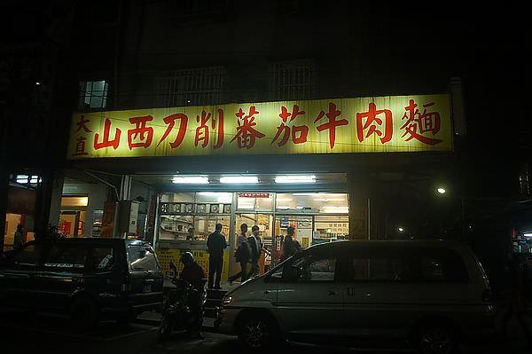 山西刀削蕃茄牛肉麵【捷運港墘站】(台北市.內湖區)