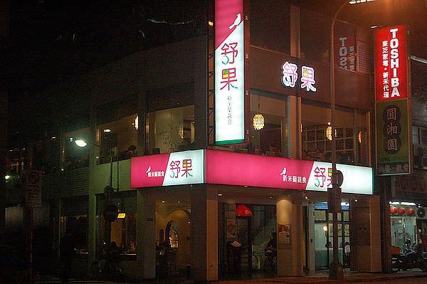 舒果 新米蘭疏食【王品集團】(台北市.中山區)