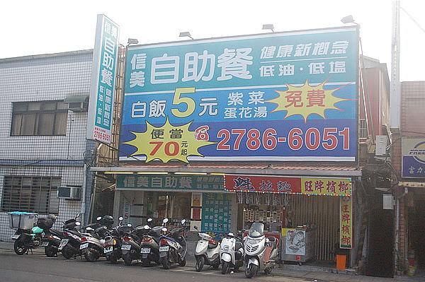 魁拉麵(台北市.南港區)