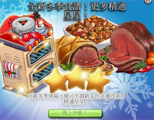 ChefVille(廚師小鎮)聖誕節二