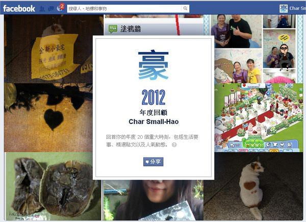 Facebook 2012年度回顧