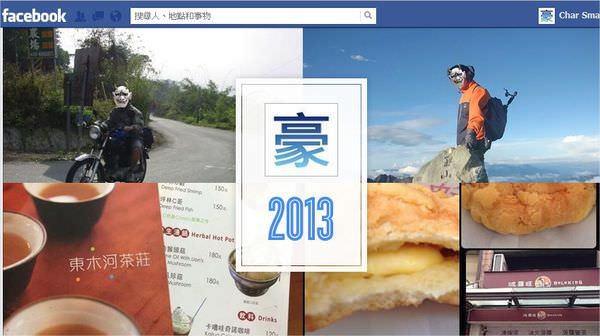 臉書(Facebook) 2013年度回顧