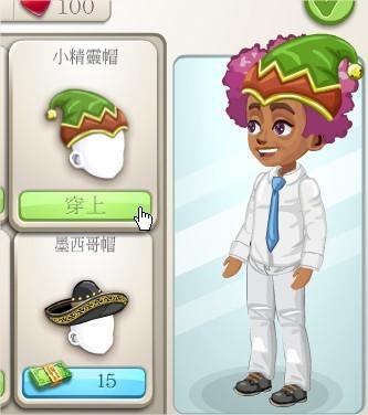 ChefVille, 小精靈帽