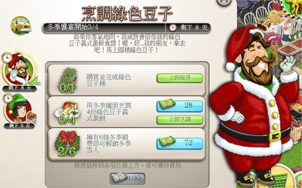 ChefVille, 任務:烹調綠色豆子