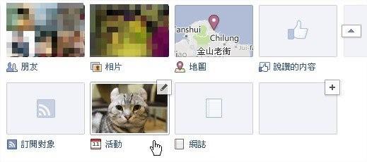 Facebook 動態時報 如何移除「活動」