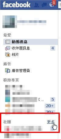 Facebook 購物社團