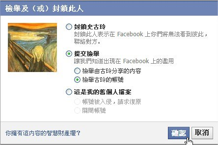 facebook, 社團管理員