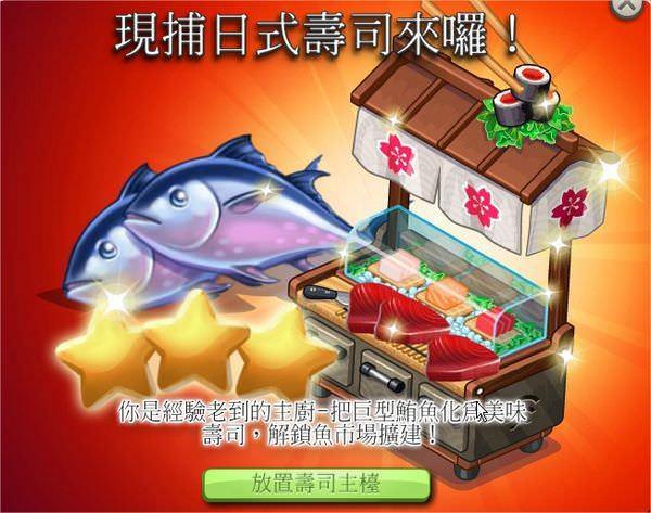 ChefVille(廚師小鎮)日式壽司