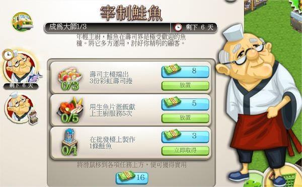 ChefVille, 任務:宰制鮭魚