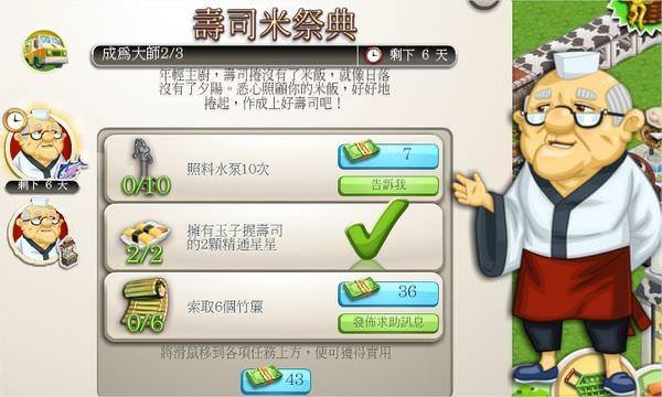 ChefVille, 任務:壽司米祭典