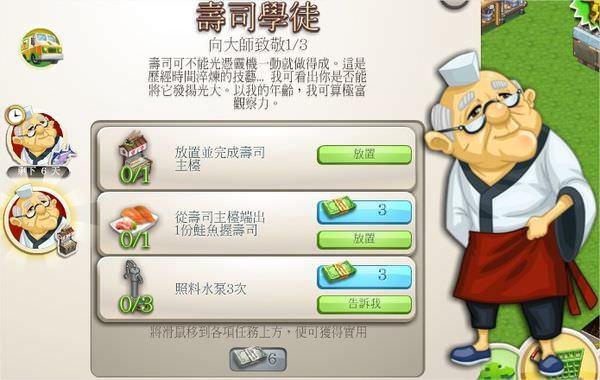 ChefVille, 任務:壽司學徒