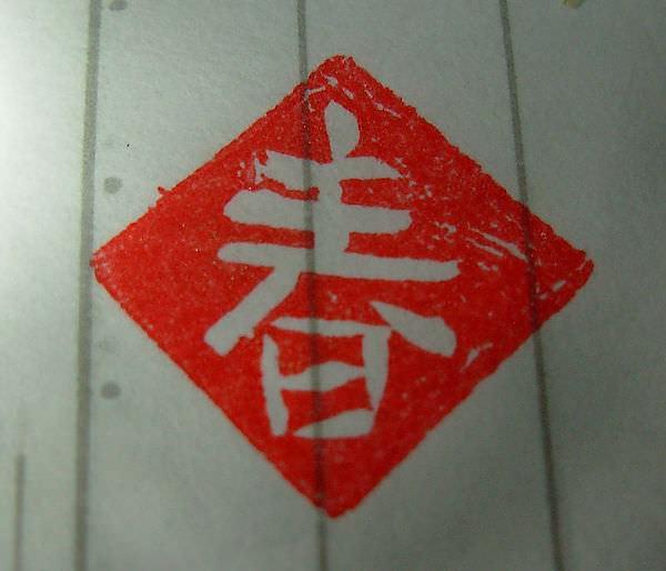牛賀年卡(橡皮擦印章)