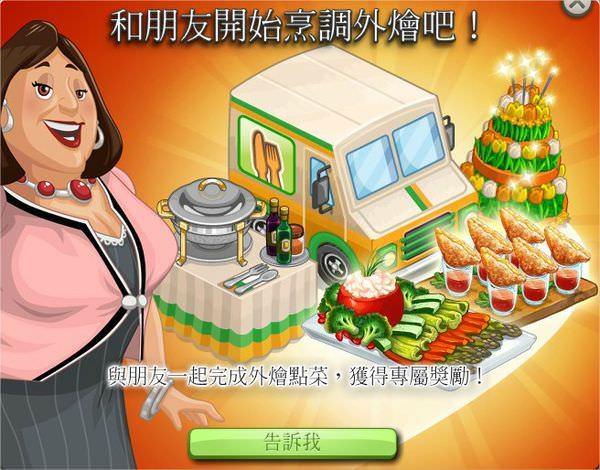 ChefVille(廚師小鎮)生日舞會