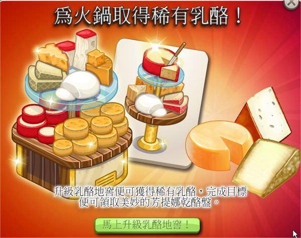 ChefVille(廚師小鎮)升級乳酪地窖