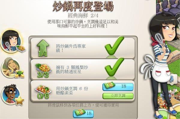 ChefVille, 任務:炒鍋再度登場