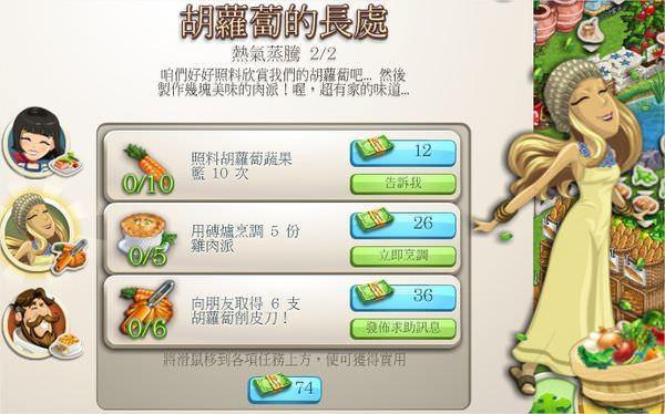 ChefVille, 任務:胡蘿蔔的長處