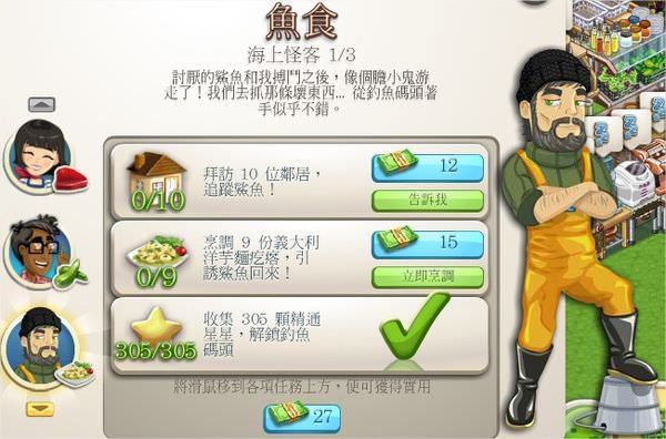 ChefVille, 任務:魚食
