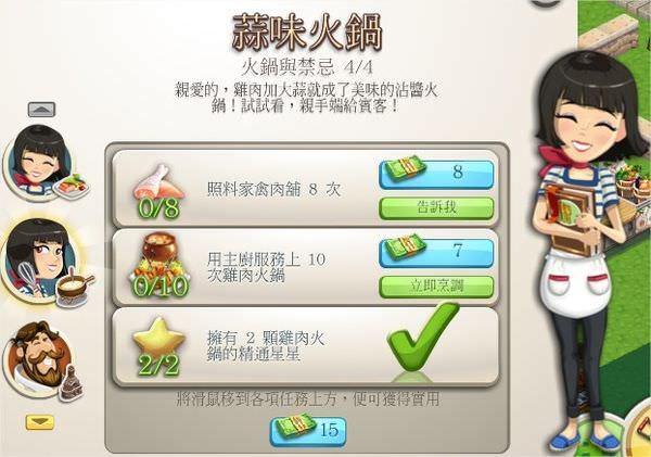 ChefVille, 任務:蒜味火鍋