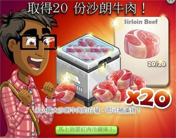 ChefVille(廚師小鎮)紅肉冷藏庫