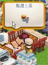 ChefVille,  漢堡 主廚服務