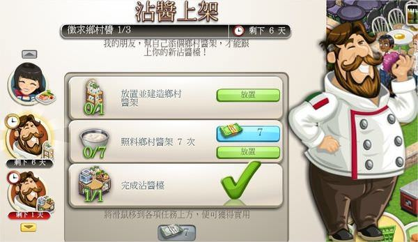 ChefVille, 任務:沾醬上架