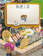 ChefVille, 主廚服務