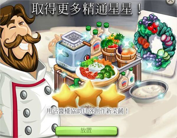 ChefVille(廚師小鎮)沾醬台