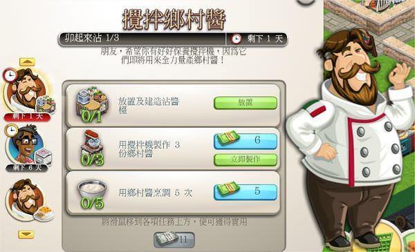ChefVille, 任務:攪拌鄉村醬