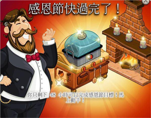 ChefVille(廚師小鎮)感恩節二