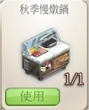 ChefVille, 秋季慢燉鍋
