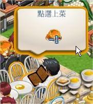ChefVille, 主廚 秋季香料湯