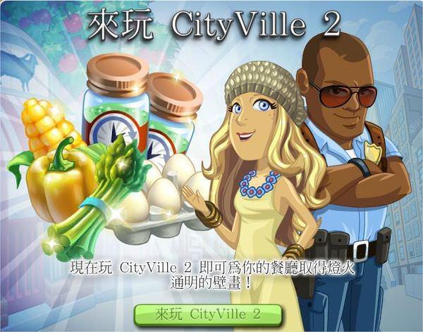 ChefVille(廚師小鎮)CityVille 2