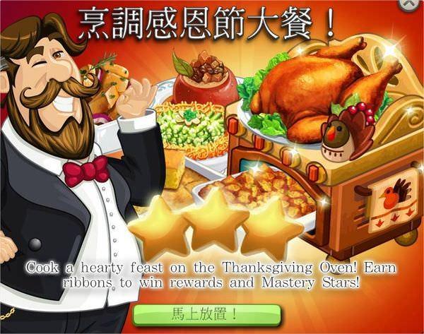 ChefVille(廚師小鎮)感恩節