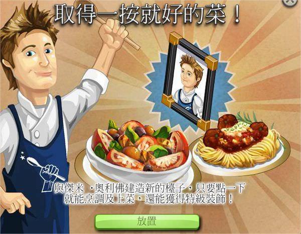 ChefVille(廚師小鎮)肉丸義大利麵檯、進化蕃茄沙拉檯