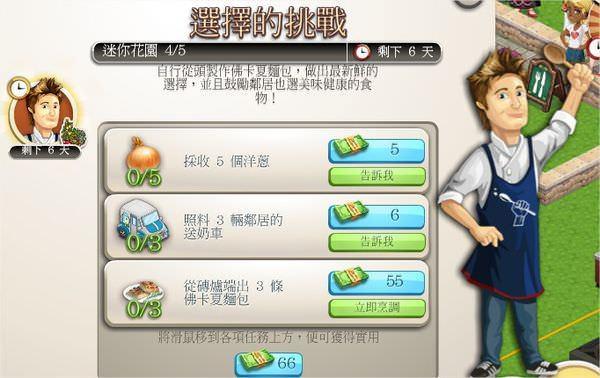 ChefVille, 任務:選擇的挑戰