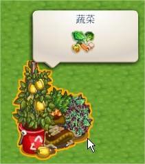 ChefVille, 迷你花園(Container Garden)