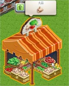ChefVille(廚師小鎮)升級大蒜攤位