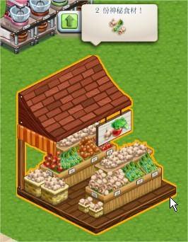 ChefVille(廚師小鎮)大蒜攤位(第2級)
