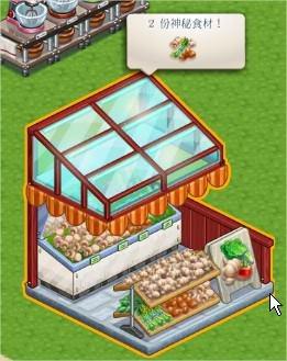 ChefVille, 大蒜攤位(第3級)
