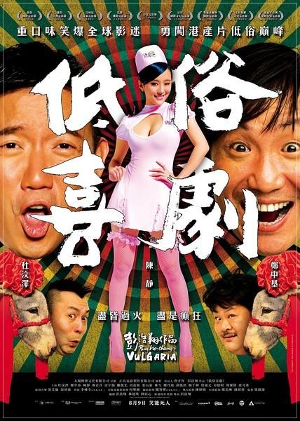 《低俗喜劇》導演:彭浩翔