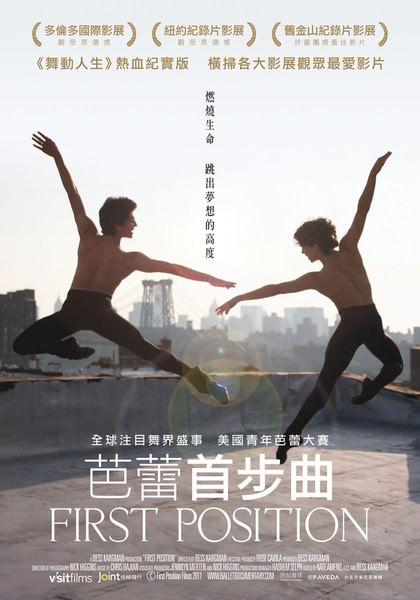 《芭蕾首步曲》貝斯‧卡門