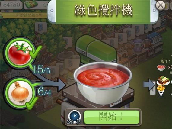 綠色攪拌機, ChefVille